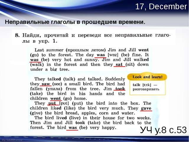 17, December Неправильные глаголы в прошедшем времени. УЧ у.8 с.53 http://lin...
