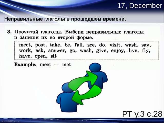 17, December Неправильные глаголы в прошедшем времени. УЧ у.11 с.53 flew a ki...