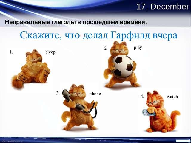 17, December Неправильные глаголы в прошедшем времени. РТ у.2 с.28 http://lin...