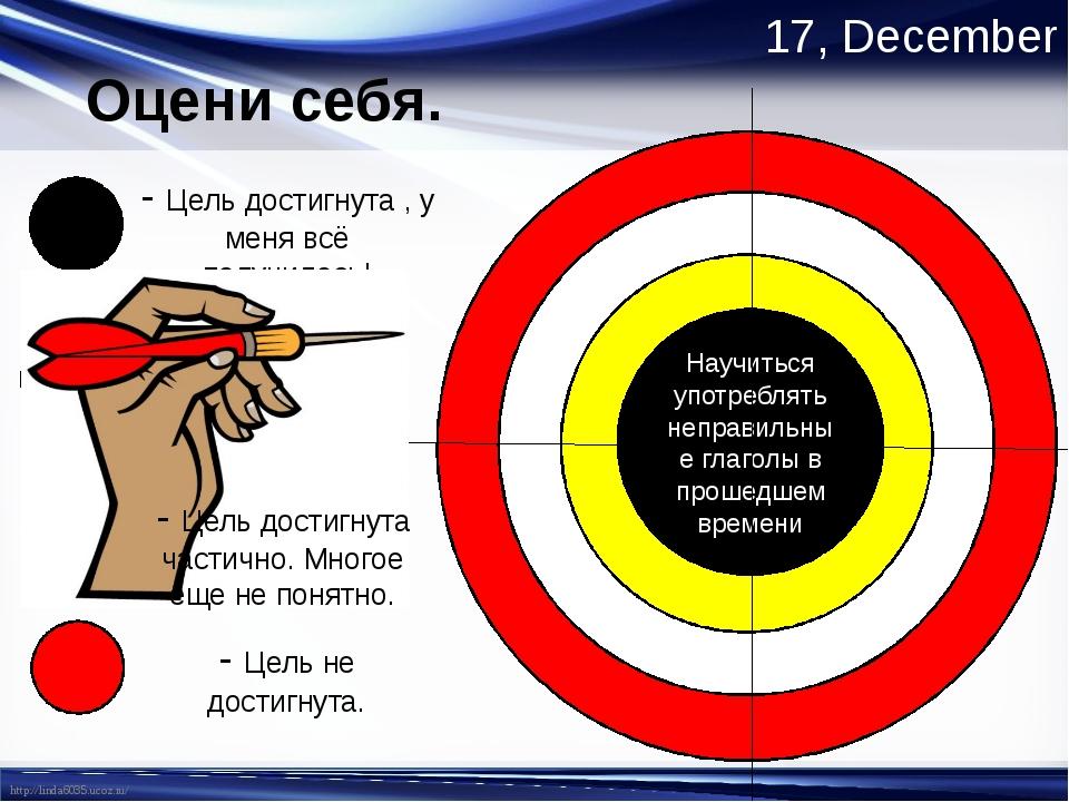 Homework УЧ с.53 (учить); РТ у. 1 с.29; http://linda6035.ucoz.ru/
