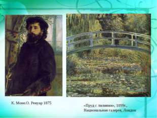 К. Моне.О. Ренуар 1875 «Пруд с лилиями», 1899г., Национальная галерея, Лондон