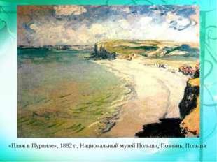 «Пляж в Пурвиле», 1882 г., Национальный музей Польши, Познань, Польша