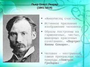Пьер Огюст Ренуар (1841-1919) «Живописец счастья». Истинное призвание – изобр