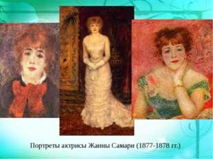 Портреты актрисы Жанны Самари (1877-1878 гг.)