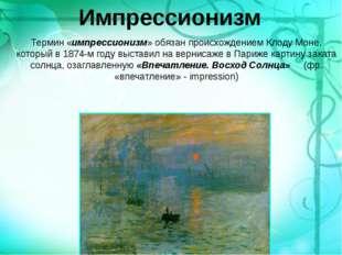 Импрессионизм Термин «импрессионизм» обязан происхождением Клоду Моне, которы