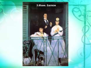 Э.Мане. Балкон