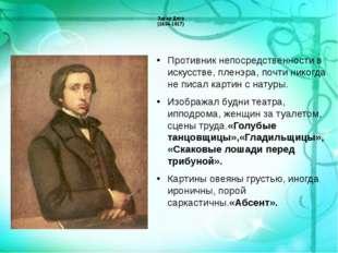 Эдгар Дега (1834-1917) Противник непосредственности в искусстве, пленэра, поч