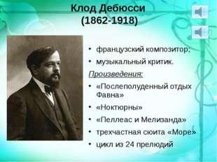 Клод Дебюсси (1862-1918) французскийкомпозитор; музыкальный критик. Произвед