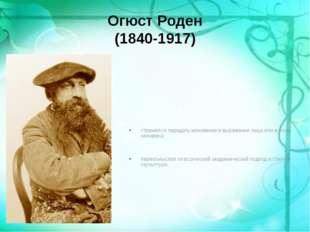 Огюст Роден (1840-1917) стремился передать мгновение в выражении лица или в п