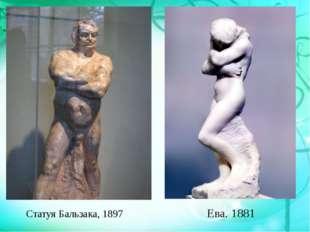 Статуя Бальзака, 1897 Ева. 1881