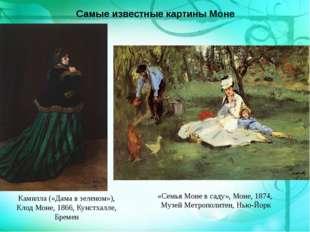Самые известные картины Моне Камилла («Дама в зеленом»), Клод Моне, 1866, Кун