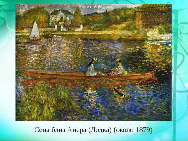 Сена близ Анера (Лодка) (около 1879)