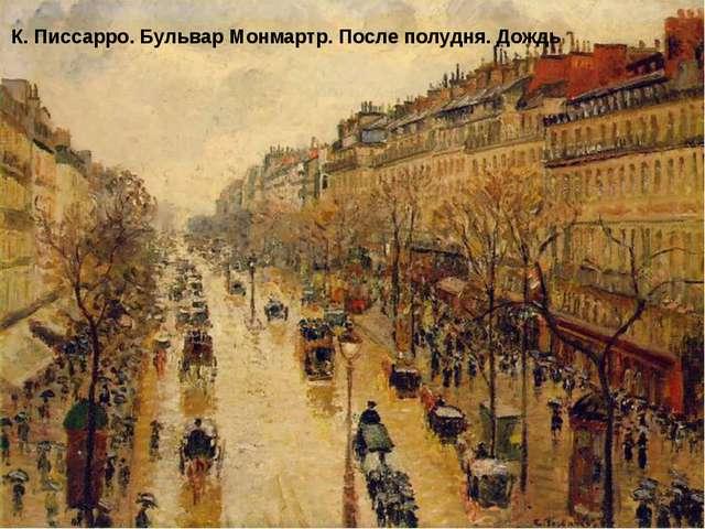 К. Писсарро. Бульвар Монмартр. После полудня. Дождь