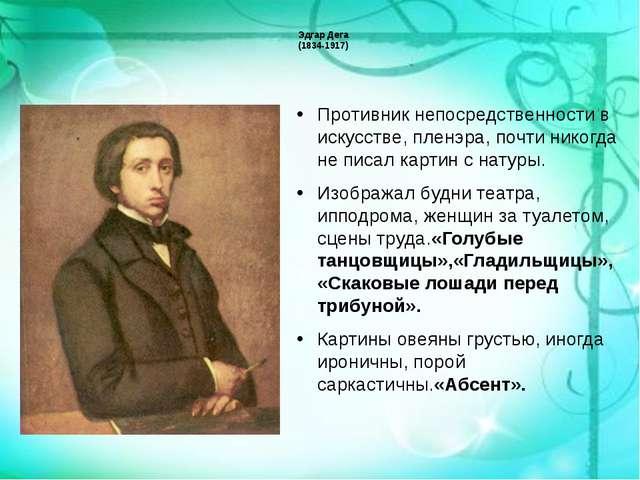 Эдгар Дега (1834-1917) Противник непосредственности в искусстве, пленэра, поч...