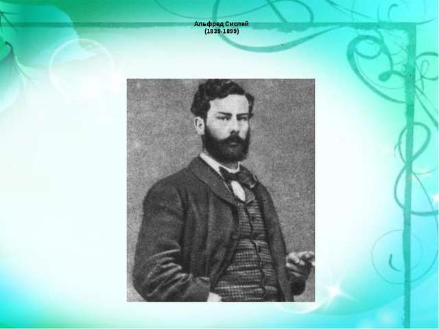 Альфред Сислей (1839-1899)
