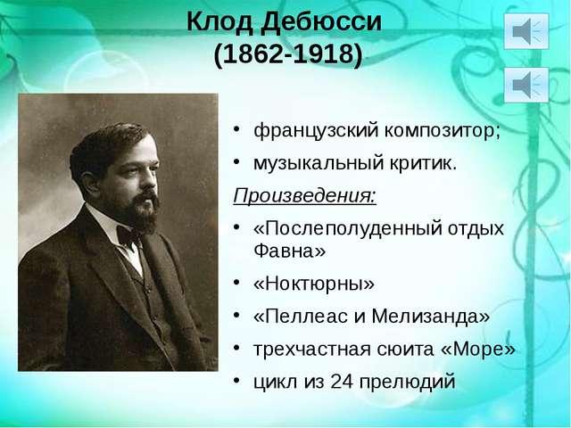 Клод Дебюсси (1862-1918) французскийкомпозитор; музыкальный критик. Произвед...