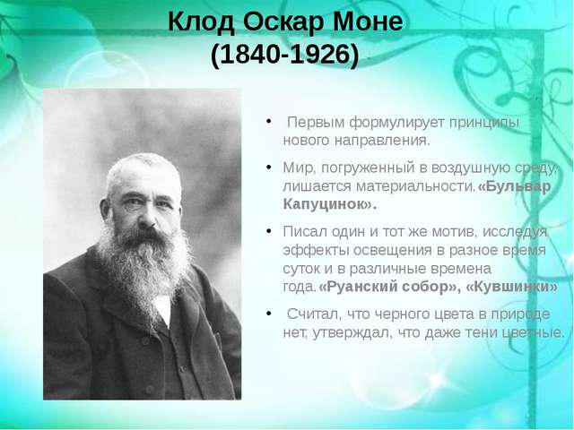 Клод Оскар Моне (1840-1926) Первым формулирует принципы нового направления. М...