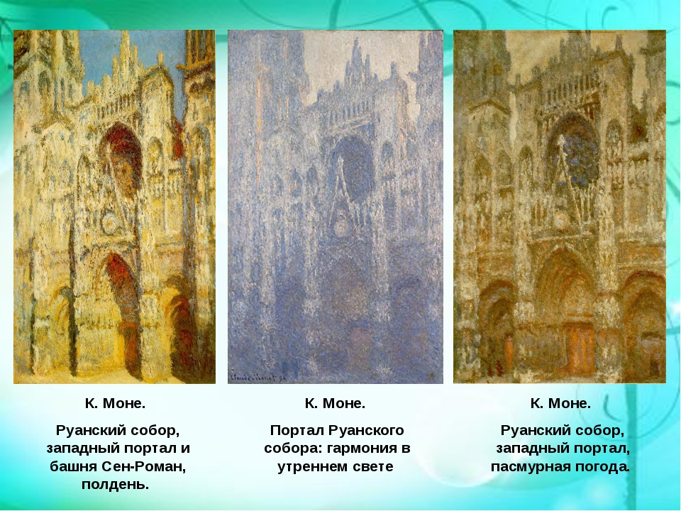 К. Моне. Руанский собор, западный портал и башня Сен-Роман, полдень. К. Моне....