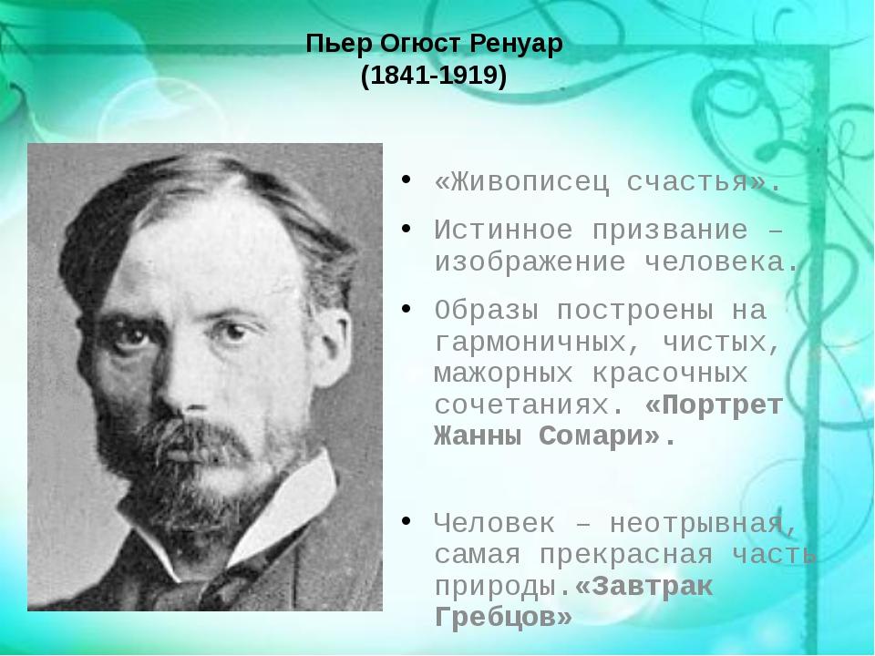 Пьер Огюст Ренуар (1841-1919) «Живописец счастья». Истинное призвание – изобр...