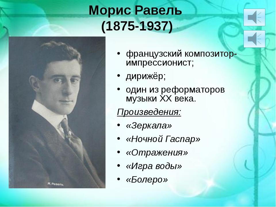 Морис Равель (1875-1937) французскийкомпозитор-импрессионист; дирижёр; один...