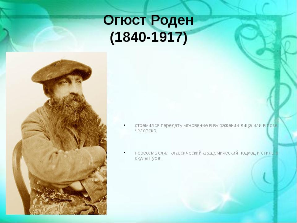 Огюст Роден (1840-1917) стремился передать мгновение в выражении лица или в п...