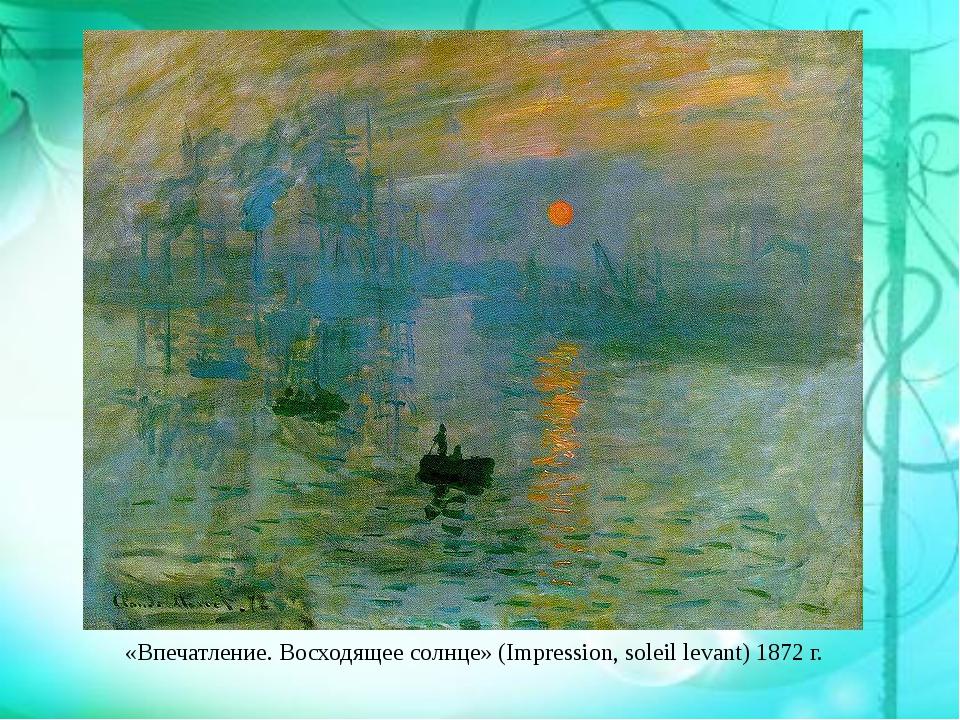 «Впечатление. Восходящее солнце» (Impression, soleil levant) 1872 г.