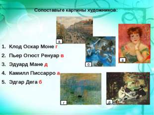 Сопоставьте картины художников: Клод Оскар Моне г Пьер Огюст Ренуар в Эдуард