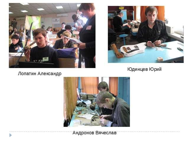 Лопатин Александр Юдинцев Юрий Андронов Вячеслав