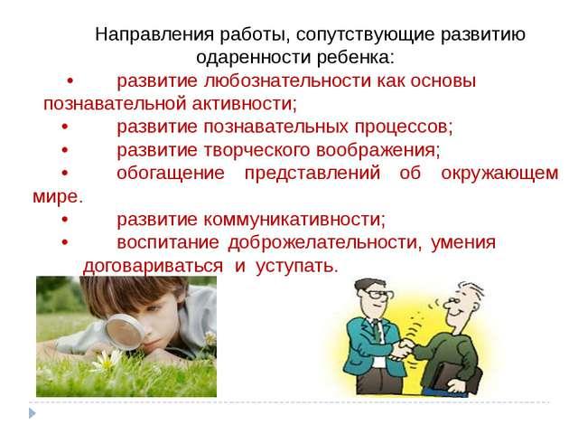 Направления работы, сопутствующие развитию одаренностиребенка: •раз...