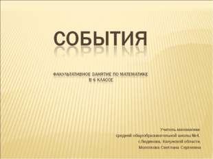 Учитель математики средней общеобразовательной школы №4, г.Людинова, Калужско
