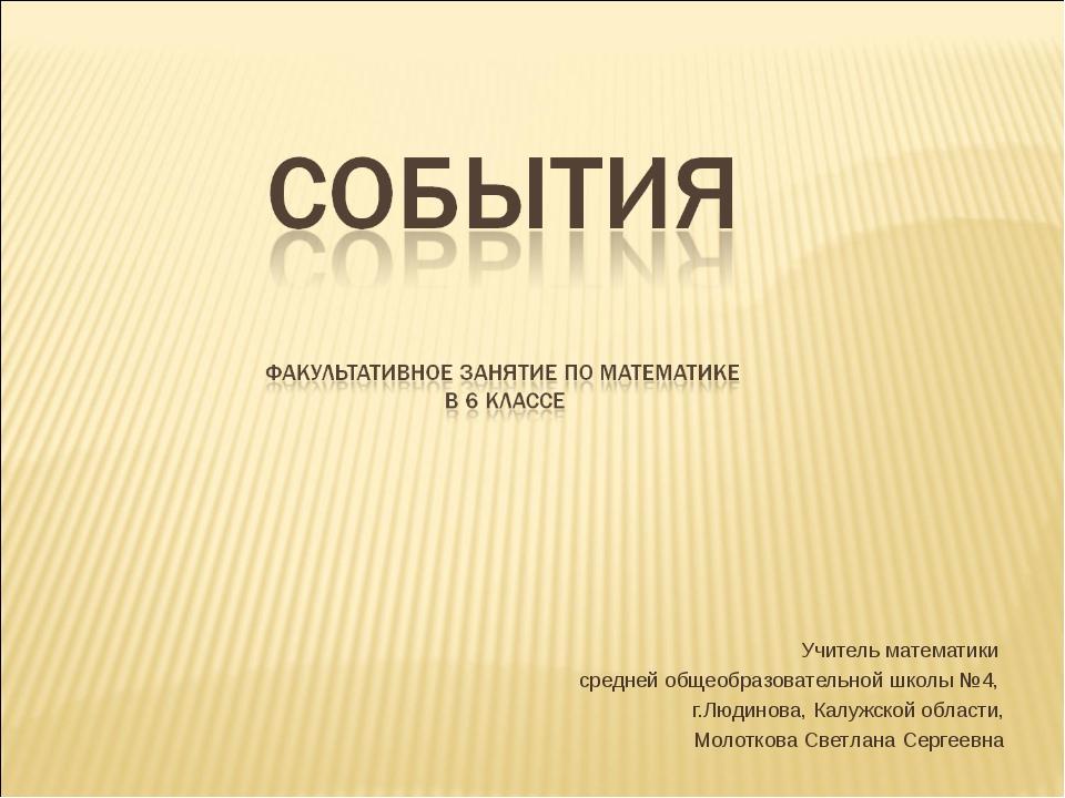 Учитель математики средней общеобразовательной школы №4, г.Людинова, Калужско...