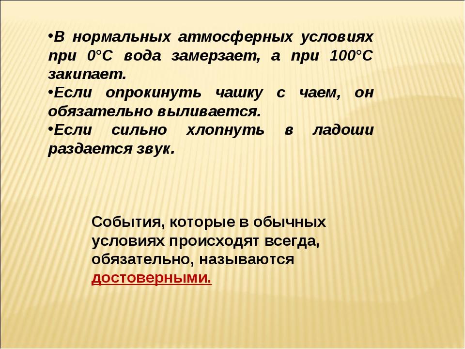 В нормальных атмосферных условиях при 0°С вода замерзает, а при 100°С закипае...