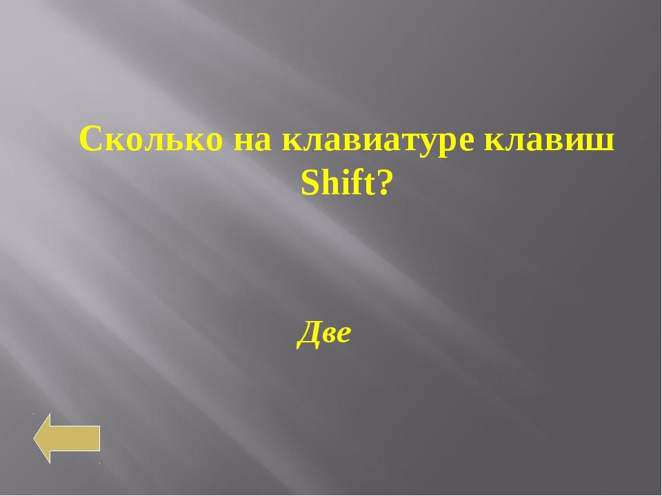 Сколько на клавиатуре клавиш Shift? Две