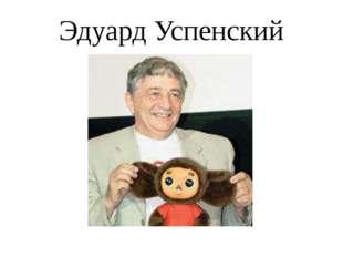 Эдуард Успенский