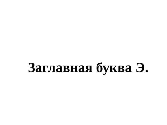 Заглавная буква Э.