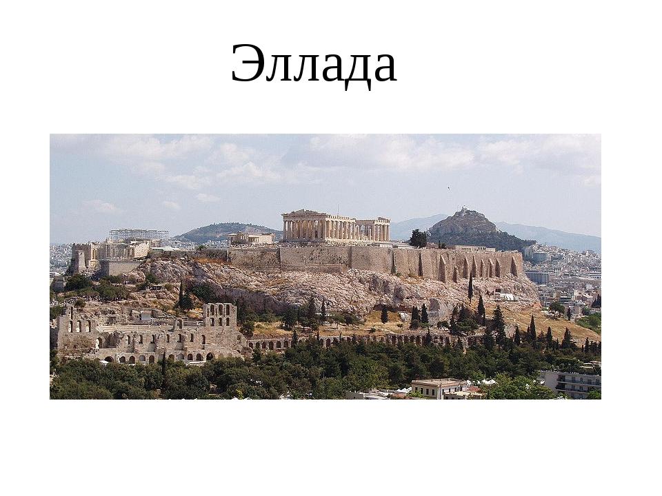 Эллада