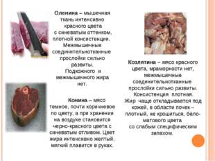 Оленина – мышечная ткань интенсивно красного цвета с синеватым оттенком, плот