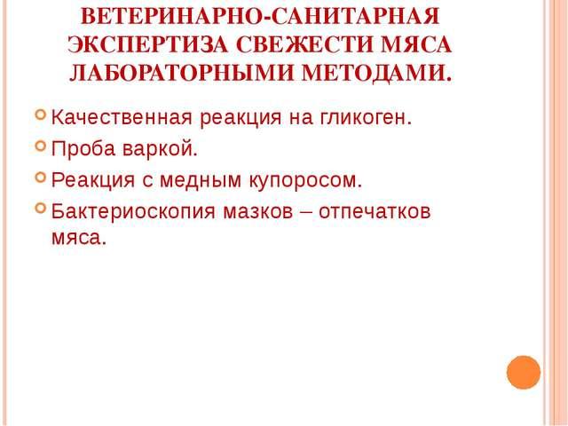ВЕТЕРИНАРНО-САНИТАРНАЯ ЭКСПЕРТИЗА СВЕЖЕСТИ МЯСА ЛАБОРАТОРНЫМИ МЕТОДАМИ. Качес...