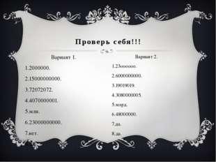 Вариант 1. 1.2000000. 2.15000000000. 3.72072072. 4.4070000001. 5.млн. 6.23000