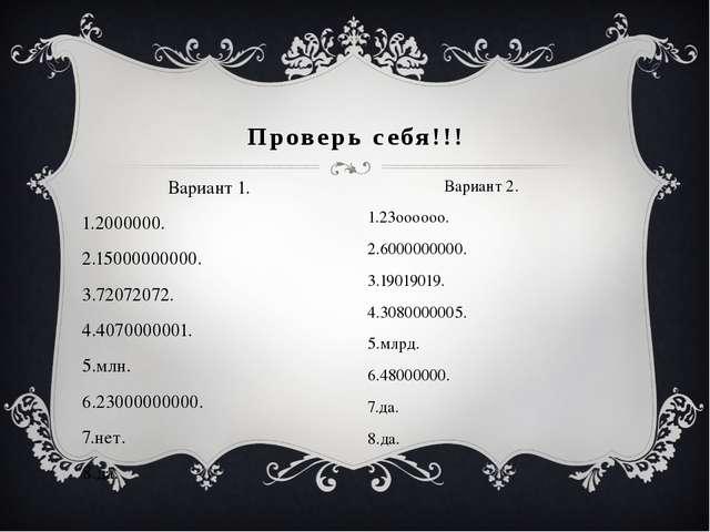 Вариант 1. 1.2000000. 2.15000000000. 3.72072072. 4.4070000001. 5.млн. 6.23000...