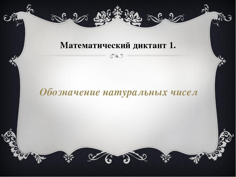 Математический диктант 1. Обозначение натуральных чисел