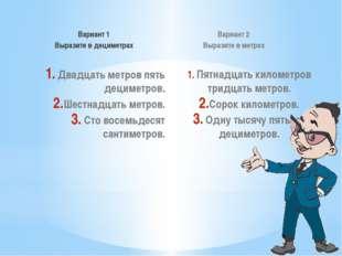 Вариант 1 Выразите в дециметрах Двадцать метров пять дециметров. Шестнадцать