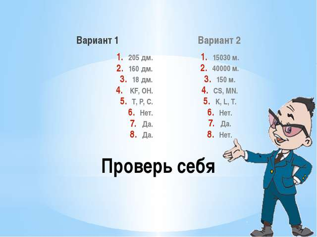 Вариант 1 205 дм. 160 дм. 18 дм. KF, OH. T, P, C. Нет. Да. Да. Вариант 2 1503...