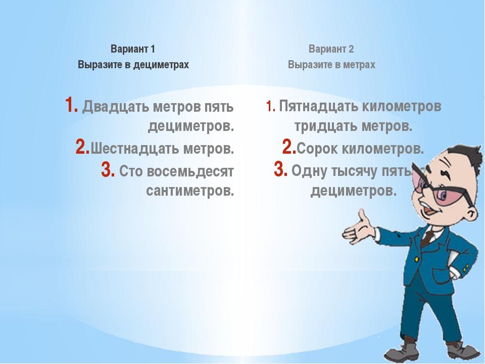 Вариант 1 Выразите в дециметрах Двадцать метров пять дециметров. Шестнадцать...