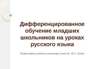 Дифференцированное обучение младших школьников на уроках русского языка &nbsp