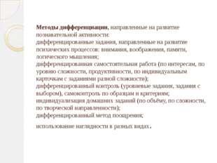 Методы дифференциации, направленные на развитие познавательной активности:  д