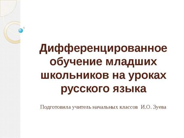 Дифференцированное обучение младших школьников на уроках русского языка &nbsp...