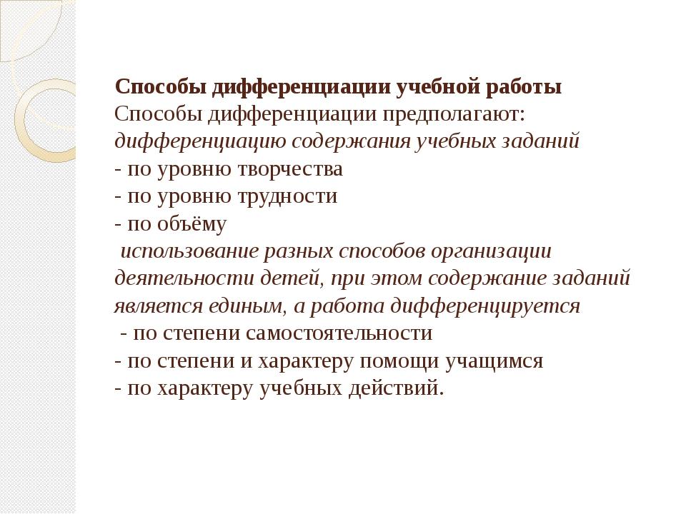 Способы дифференциации учебной работы  Способы дифференциации предполагают: д...