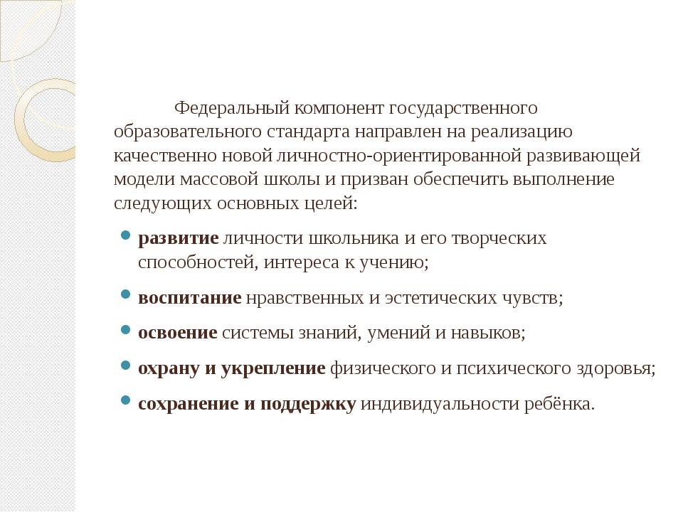 Федеральный компонент государственного образовательного стандарта направлен н...