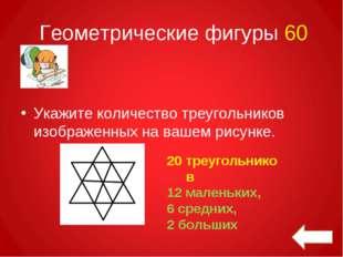 Геометрические фигуры 60 Укажите количество треугольников изображенных на ваш